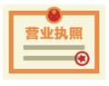 东莞外资公司注册